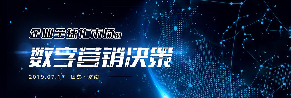 【数字营销·决胜海外】全球搜AI再营销大会在济南隆重举行!