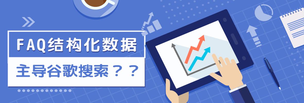 FAQ结构化数据是否在主导Google搜索?