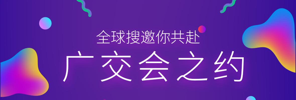 广交会|邀你与世界一起见证全球搜的卓越!