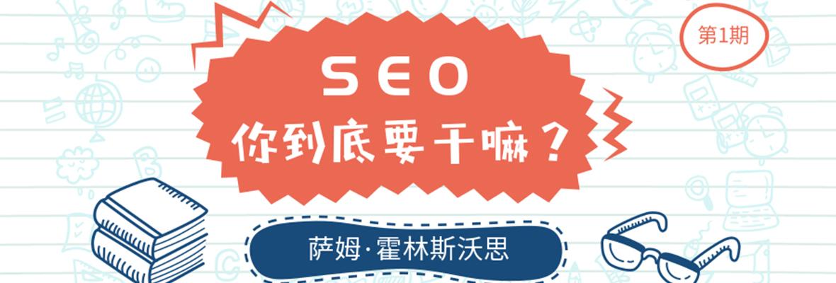 企业网站为什么要做SEO?
