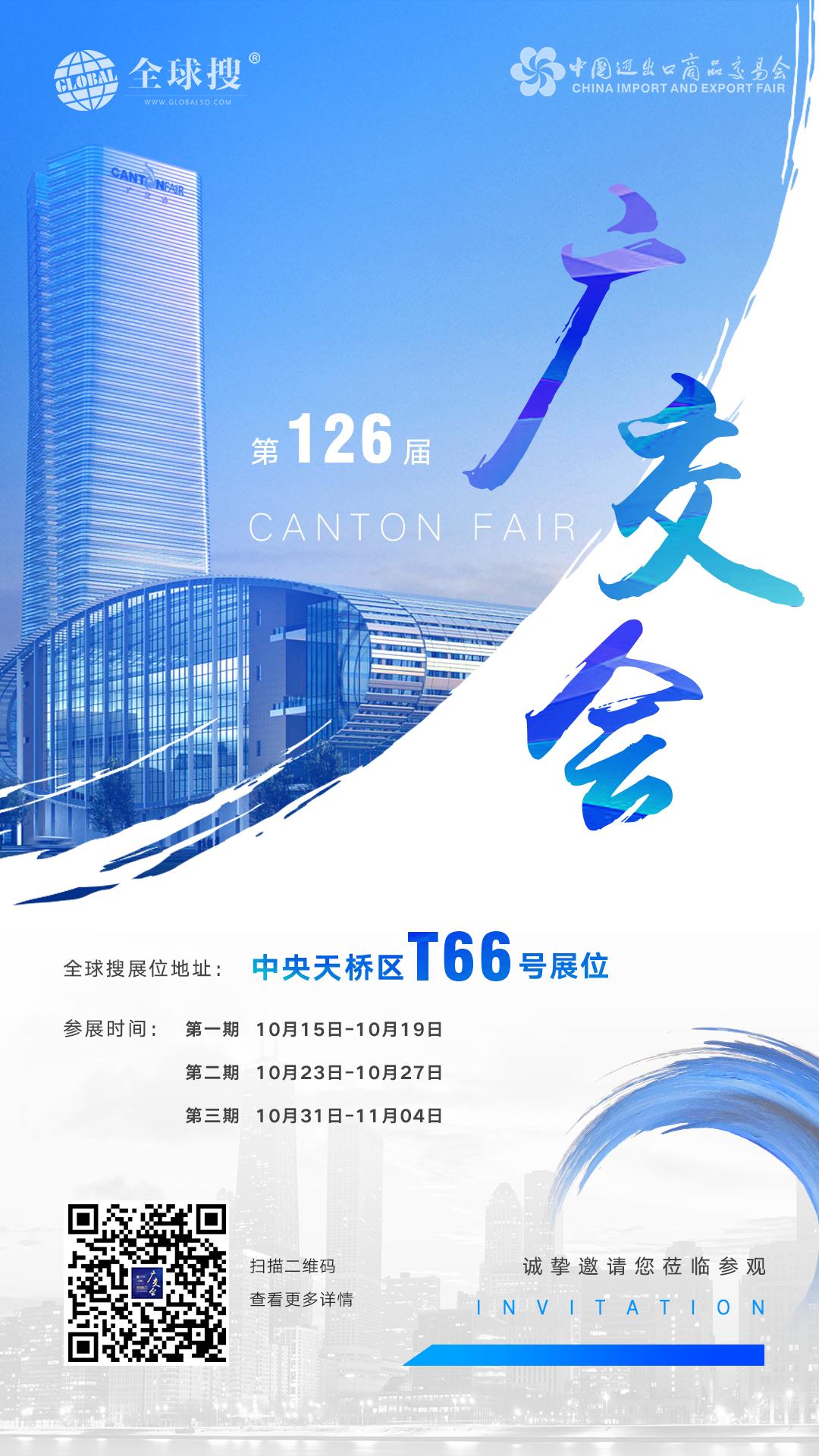 Canton-Fair-Globalso-01